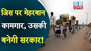 जिस पर मेहरबान कामगार, उसकी बनेगी सरकार! Bihar में कामगारों को साधने में जुटे दल |