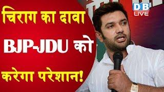 चिराग का दावा BJP-JDU को करेगा परेशान! 80 सीटों पर चुनाव लड़ सकती है LJP |#DBLIVE