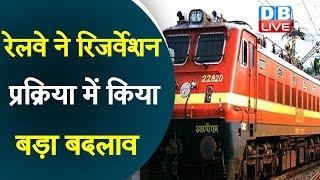 रेलवे ने रिजर्वेशन प्रक्रिया में किया बड़ा बदलाव | अब यात्रियों को देनी होगी कई नई जानकारी |#DBLIVE