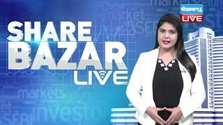 Share Bazar में बढ़त का सिलसिला जारी   आखिरी कारोबारी दिन बाज़ार हरे निशान पर बंद  #DBLIVE