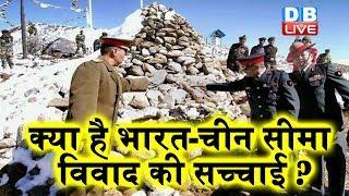 क्या है China - India सीमा विवाद की सच्चाई ?#DBLIVE