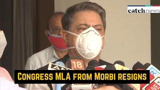 Congress MLA From Morbi Resigns Ahead Of Rajya Sabha Polls In Gujarat | Catch News