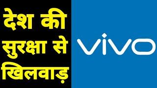 China की Mobile Company VIVO ने किया देश की सुरक्षा से खिलवाड़, केस दर्ज़