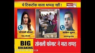 चप्पल-थप्पड़ कांड को लेकर JANTA TV पर बोलीं SONALI PHOGAT