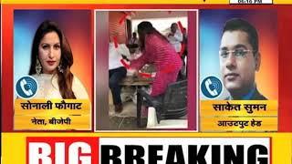 JANTA TV पर  SONALI PHOGAT के चप्पल-थप्पड़ कांड की पूरी कहानी