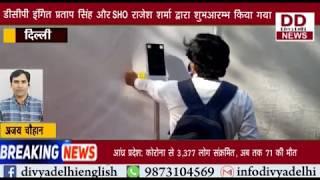 RK पुरम पुलिस स्टेशन में सेनेटाइजेशन मशीन का शुभआरम्भ किया गया || Divya Delhi News