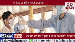 कोरोना संक्रमण का टूटा आंकड़ा, 9 हजार से अधिक मामले आए सामने || Divya Delhi News