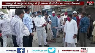 रामपुर में ज्वाइंट मजिस्ट्रेट ने ही सोशल डिस्टेंसिंग की उड़ाई धज्जियां