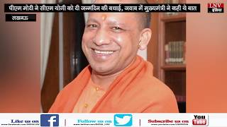 पीएम मोदी ने सीएम योगी को दी जन्मदिन की बधाई, जवाब में मुख्यमंत्री ने कही ये बात