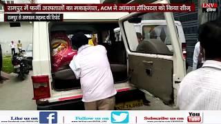 रामपुर में फर्जी अस्पतालों का मकड़जाल, ACM ने आयशा हॉस्पिटल को किया सीज़