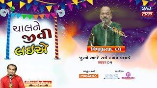 LIVE | Chal Ne Jivi Laiye | VishnuPrasad Dave | Prit Goswami | Abtak Media