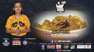 LIVE | Abtak Delicious Rasthal | Jingo Posto | Episode-37 | Abtak Special