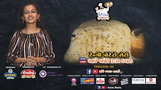 LIVE | Abtak Delicious Rasthal | Tengi Poteto Roti | Episode-36 | Abtak Special