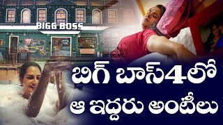 Bigg Boss 4 Telugu : బిగ్ బాస్ 4లో ఆ ఇద్దరు అంటీలు? | Actress Surekha | Pragathi | Top Telugu TV