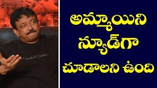 RGV Latest News   అమ్మాయిని అలా చూడాలని ఉంది   Ram Goapl Varma Interview   Top Telugu TV