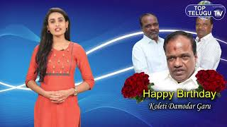 Telangana State Police Housing Corporation Chairman Damoder Guptha Birthday Special | Top Telugu TV