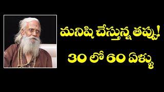 మనిషి చేస్తున్న తప్పు! 30 లో 60 ఏళ్ళు  | Aghora Aravind Latest Interview | Top Telugu TV