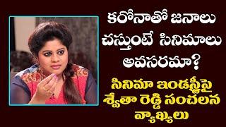 Tollywood News: BJP leader Swetha Reddy Sensational Comments on Telugu Film Industry | Top Telugu TV