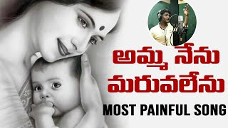 Emotional Mother Song | Amma Nenu Maravalenu | Latest Folks | Top Telugu TV
