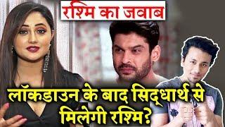 Rashmi Desai Reaction When Asked About Meeting Sidharth Shukla Post Lockdown
