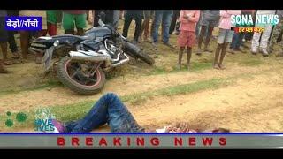 RANCHI,BERO,में 35 वर्षीय युवक धनुर्धर सिंह की धारदार हथियार से गला रेतकर हत्या।पुलिस जुटी जांच में।