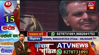 ए वतन तेरे लिए #ATV News Channel - HD (Satellite News Channel)
