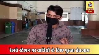 Moradabad: रेलवे स्टेशन पर यात्रियों के लिए पुख्ता इंतजाम
