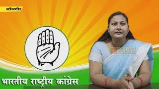 छग महिला कांग्रेस सचिव  ने कलेक्टर मामले में पीड़ित महिला को सुरक्षा देने की मांग की cglivenews