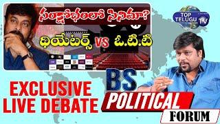 సంక్షోభంలో సినిమా | Tollywood Film industry | BS Political Forum LIVE | Top Telugu TV