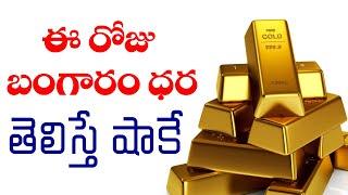 గోల్డ్ రేట్ | Today Gold Rate In India | Bangaram Rate Today | 06/06/2020 | Top Telugu TV