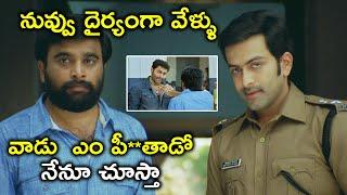 నువ్వు దైర్యంగా వేళ్ళు వాడు  ఎం పీ**తాడో నేనూ | Prithviraj Latest Movie Scenes | Bhavani HD Movies