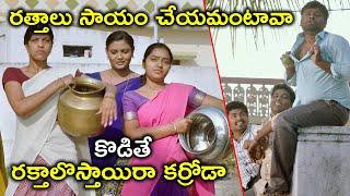 ఒసేయ్ రత్తాలు సాయం చేయమంటావా | Shakalaka Shankar Latest Movie Scenes | Bhavani HD Movies