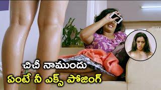 చిచీ నాముందు ఏంటే నీ ఎక్స్ పోజింగ్ | Varun Sandesh Latest Scenes | Bhavani HD Movies