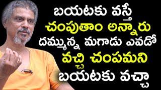 దమ్మున్న మగాడివి అయితే బయటకు రా అన్నారు | Rakesh Master Latest Interview