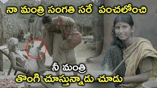 పంచలోంచి నీ మంత్రి తొంగి చూస్తున్నాడు చూడు | Atharva Murali Latest Movie Scenes | Bhavani HD Movies