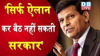 सिर्फ ऐलान कर बैठ नहीं सकती सरकार' | Raghuram Rajan का सरकार को सुझाव |#DBLIVE