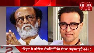 Rajinikanth को Corona, Rohit Roy को क्यों पड़ रही है