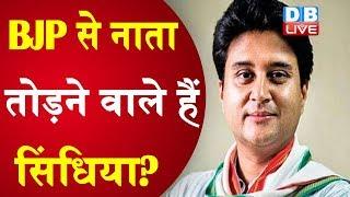 BJP से नाता तोड़ने वाले हैंज्योतिरादित्य सिंधिया ?|Twitter Profile से हटाया BJP! #JyotiradityaScindia