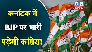 Karnataka में BJP पर भारी पड़ेगी Congress ! राज्यसभा की चौथी सीट पर फंसा पेंच |#DBLIVE