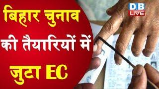 Bihar चुनाव की तैयारियों में जुटा EC | प्रवासी श्रमिकों को वोटर बनाने की तैयारी | Bihar news #DBLIVE