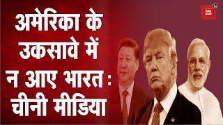 India China Talks: 'America की बातों में आने की गलती ना करे India'    India China border Tension