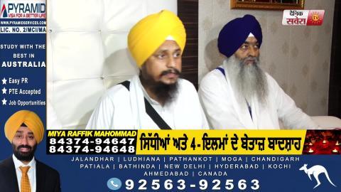 Akal Takht Sahib के Jathedar Giani Harpreet Singh का Khalistan को लेकर बड़ा बयान