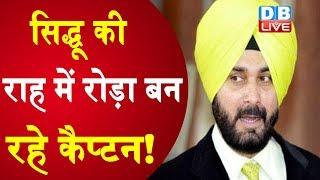 CM Amarinder Singh का बड़ा बयान | Navjot Singh Sidhu latest news | #DBLIVE