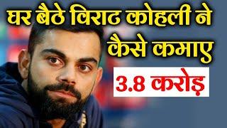 How Virat Kohli Earned 3.6 Crore In Lockdown?