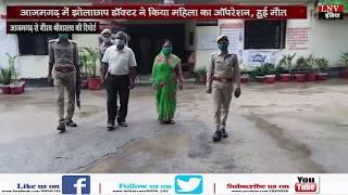 आजमगढ़ में झोलाछाप डॉक्टर ने किया महिला का ऑपरेशन, हुई मौत