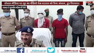 सोशल मीडिया पर लूट का वीडियो देख वारदात को दिया अंजाम, हुए गिरफ्तार