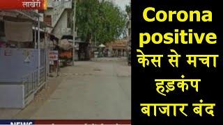 Lakeri | Corona positive का केस, क्षेत्र में मचा हड़कंप बाजार बंद | JAN TV