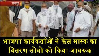 Raipur | भाजपा कार्यकर्ताओं ने किया फेस मास्क का वितरण, लोगो को किया जागरुक | JAN TV