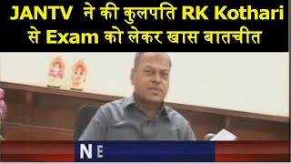 Jaipur | JANTV ने की कुलपति RK Kothari से Exam को लेकर खास बातचीत