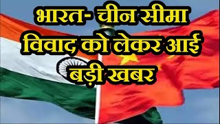 India-China Border Dispute | भारत- चीन सीमा विवाद को लेकर लेफ्टिनेंट जनरल से होगी बातचीत